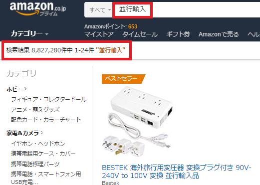 Amazonで並行輸入と検索してみた結果