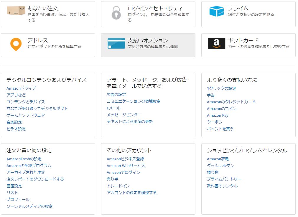 アメリカamazonのアカウントに関するページをchromeで翻訳