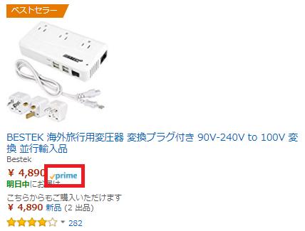 Amazonのprimeマーク