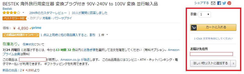 日本Amazonのカートボックス