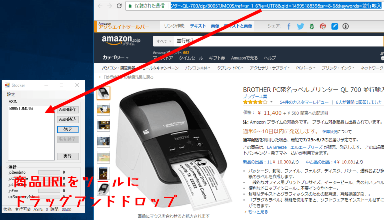 輸入ビジネスリサーチツールAsinStocker-ASIN登録URL
