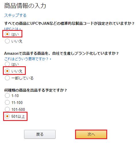 Amazon大口出品者の商品情報入力