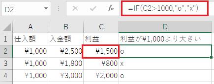 輸入ビジネスお役立ちエクセル関数のIF