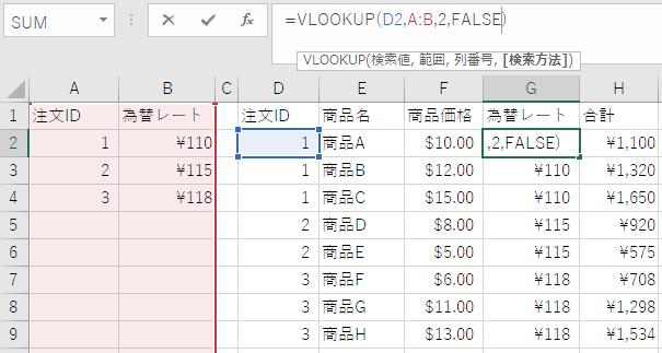 輸入ビジネスお役立ちエクセル関数のVLOOKUP