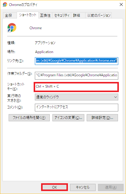 Google Chromeにショートカットキーを割り当てる