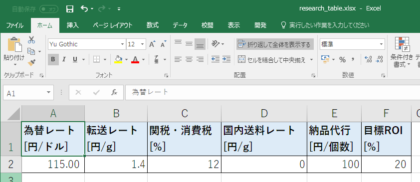 research_tableの設定