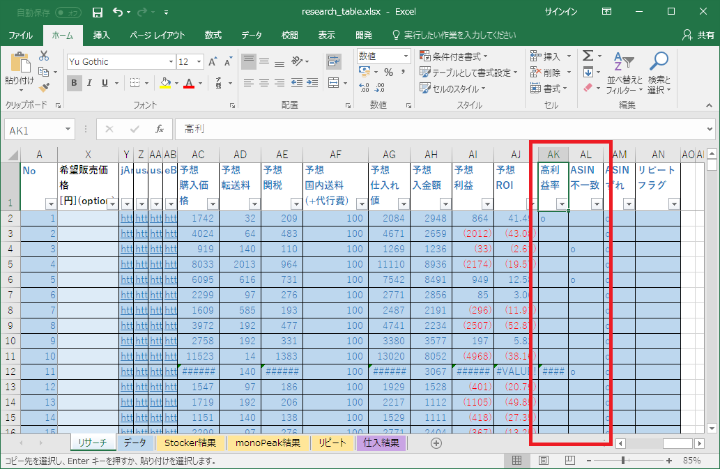 research_tableから高利益率、ASIN不一致を抽出