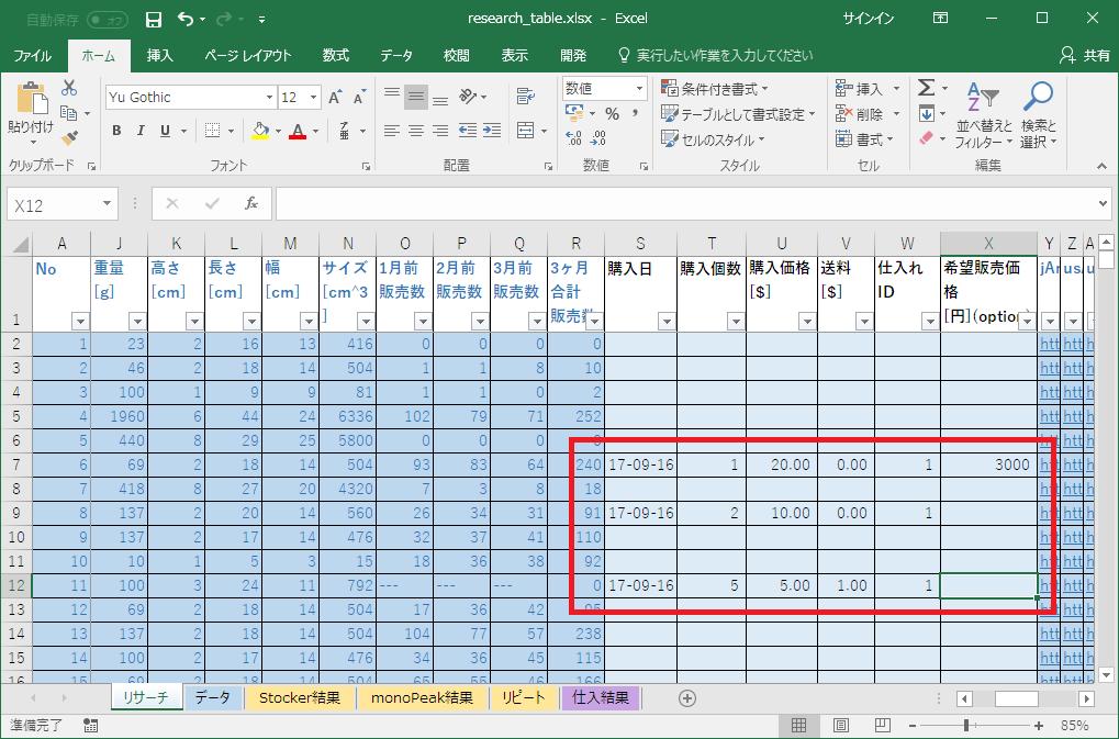 research_tableに仕入れデータを記入