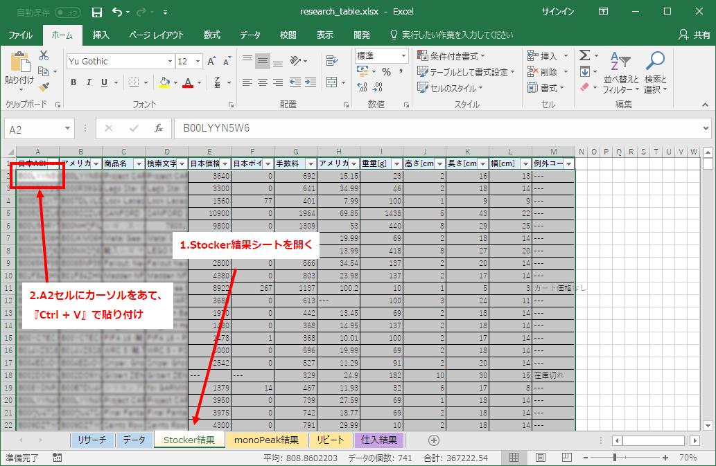 research_tableにStocker結果を貼り付ける