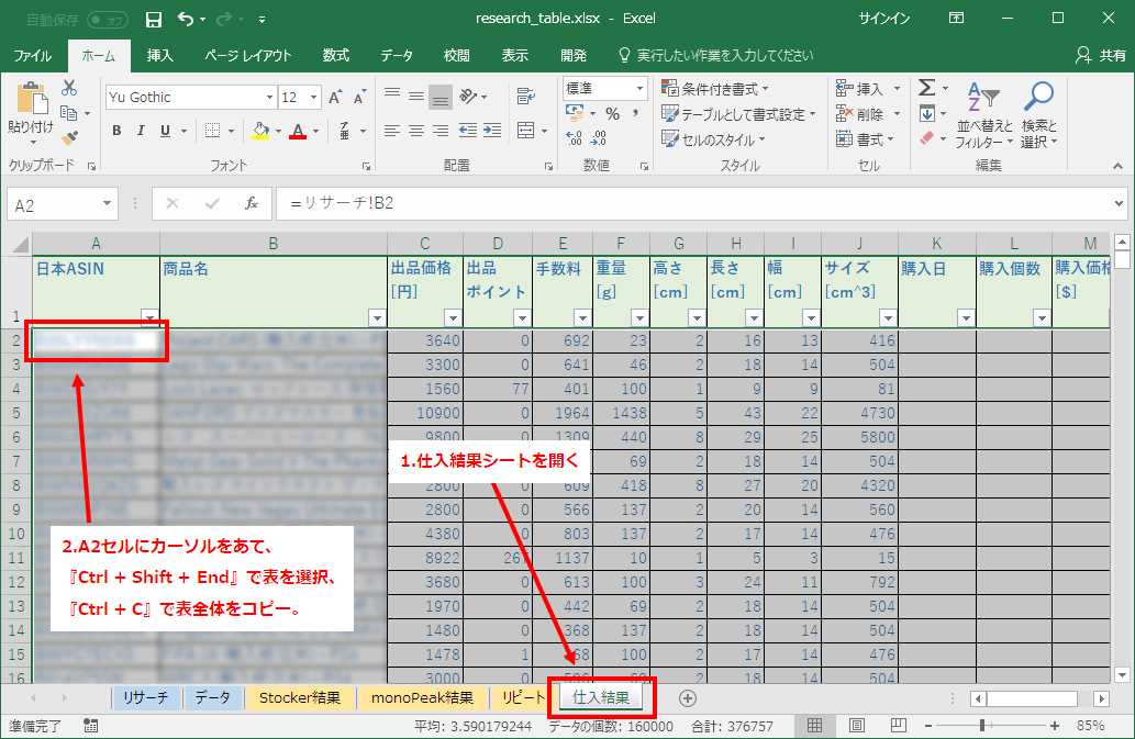 research_tableに記載された仕入れ結果をコピー
