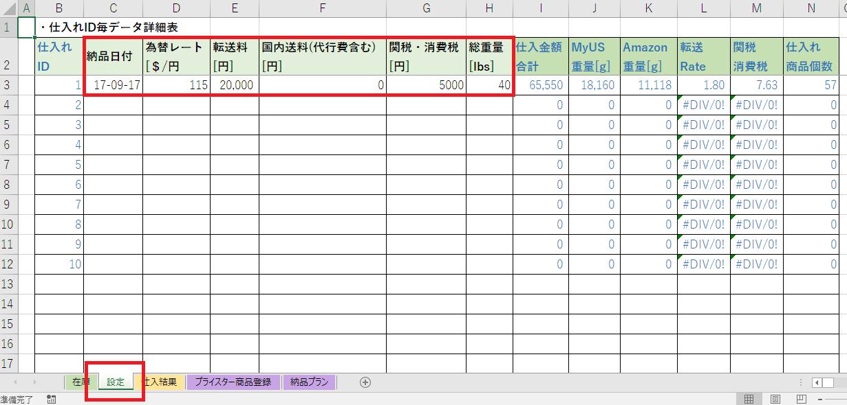 pricetor_tableの設定