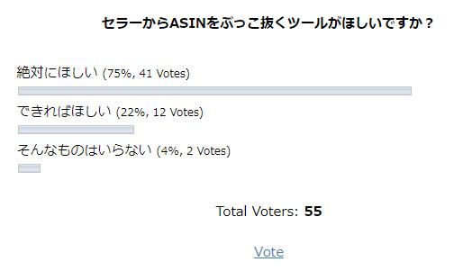 ASINぶっこ抜きツール投票結果