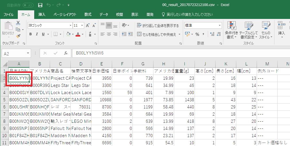 research_tableのA2セルにフォーカス