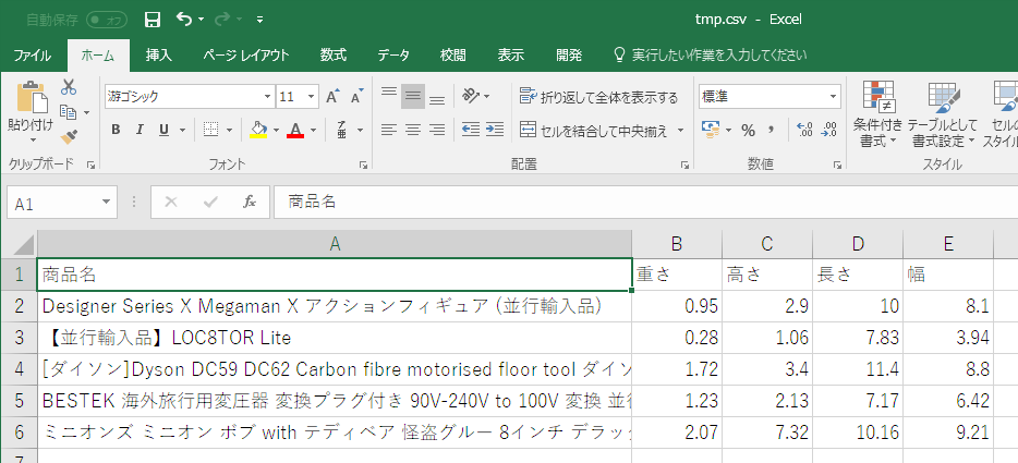 GetMatchingProductForIdのサンプルソースコード実行結果
