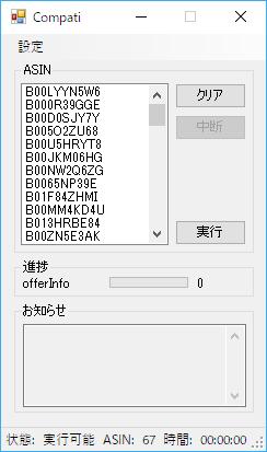 compatiへASIN登録