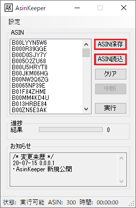 AsinKeeper ASIN保存 読み込み