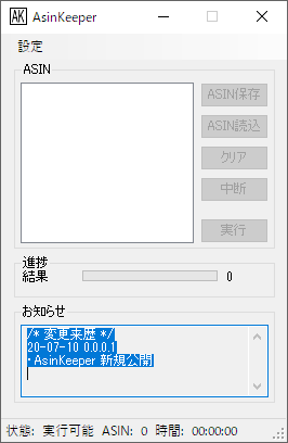 AsinKeeper画面